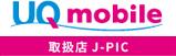UQmobile 取扱店 J-PIC